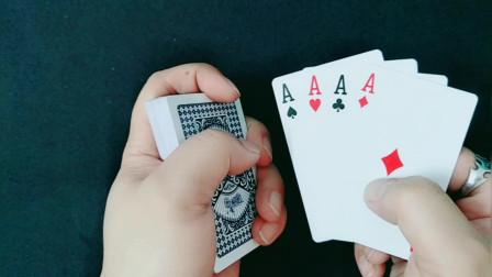扑克四A聚会,魔术有假手法是真,我竟然看了好多遍