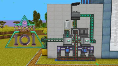 Create101《Ep32 那什么再利用》我的世界机械动力多模组生存实况视频 安逸菌解说