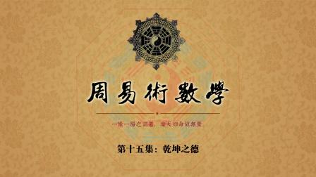 《周易术数学》(新版)第十五集:乾坤之德