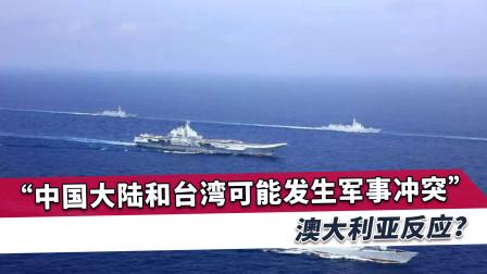 澳防长:台海冲突不应该被低估,中国大陆对统一的态度非常明确