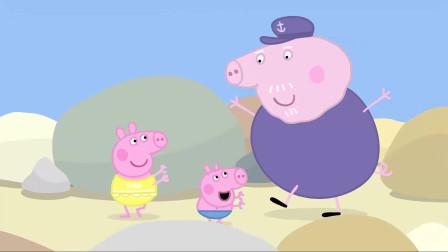 小猪佩奇:猪爷爷傻里傻气,把手伸进水里,被螃蟹夹了!