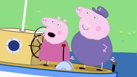 小猪佩奇:猪爷爷是船长,什么都要听他的,还把船开到最高速!