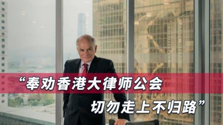 中联办忠告香港大律师公会:别被夏博义把持,否则只会走上不归路
