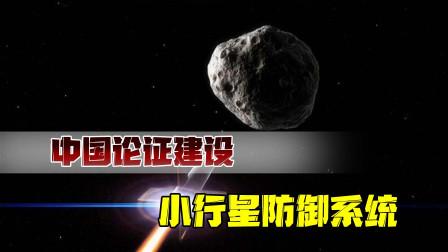 防止人类灭绝!中国论证建设小行星防御系统,更是大国地位的象征