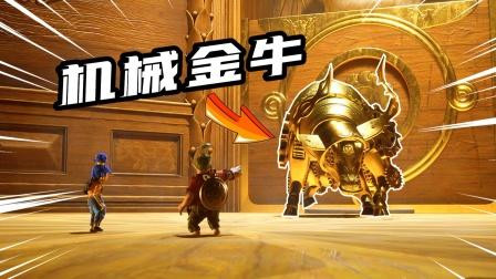 双人成行:我和小梅被吸进时钟内部,迎战机械大金牛
