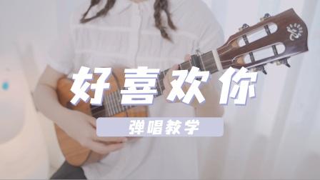 洗脑小甜歌~〈好喜欢你〉王广允 尤克里里弹唱教学 白熊音乐ukulele乌克丽丽