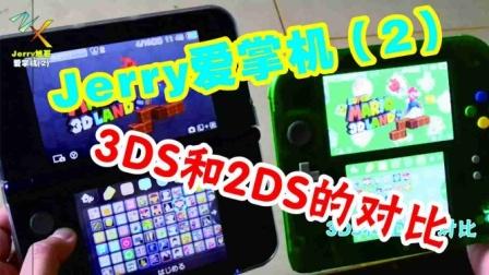 Jerry爱掌机(2)3DS和2DS的对比