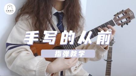 初恋是整遍〈手写的从前〉周杰伦 尤克里里指弹教学 白熊音乐ukulele乌克丽丽