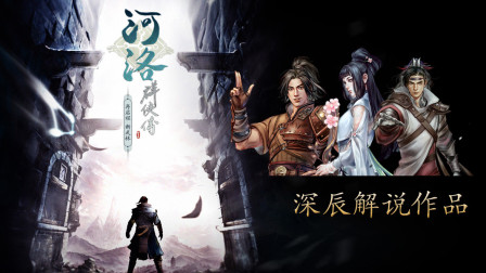 河洛群侠传 EP31 万古长青 深辰解说