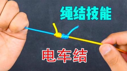 电车结,连接绳子很实用的方法,钓鱼新手学了这个技能非常厉害