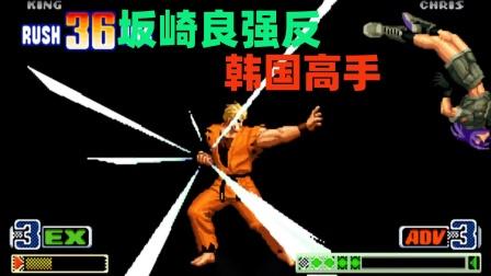 拳皇98c:坂崎良连出多次大招强反,看灯神大战韩国高手