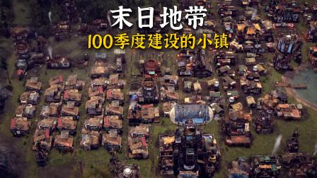 末日地带:用100季度建设的末日生存小镇会是什么样?