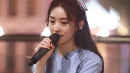 从没有发现赵丽颖这么会唱歌,直到发现这些歌后,被颖宝圈粉了