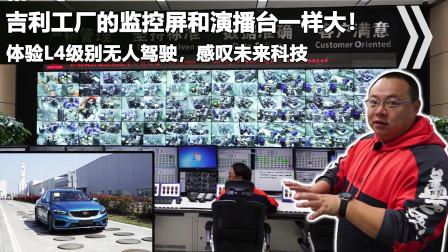 探访吉利工厂,体验L4级别无人驾驶,感叹科技改变人类