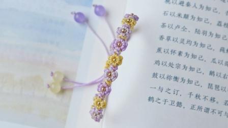 【编绳】莫奈花园-将夏天的灿烂编一串戴在手上,手工diy编
