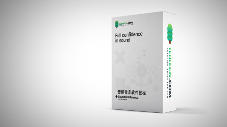 SoundID Reference 中文教程-声学校正新功能及快速上手【爱籁课堂】