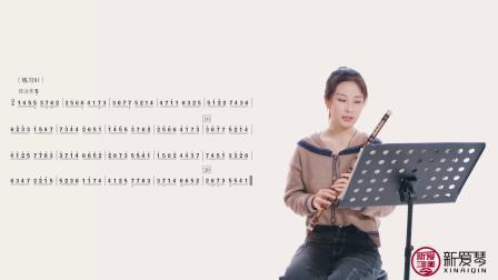 竹笛音程练习136首 第29课:无障碍训练91
