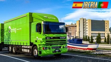 欧卡2 伊比利亚 #9:开幕雷击 途径兰德大桥降货物送至拉科鲁尼亚 | Euro Truck Simulator 2