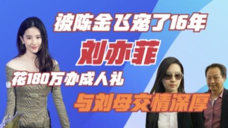 """力捧刘亦菲20年的""""金主""""陈金飞,刘母交情深厚,为何娶杨采钰"""
