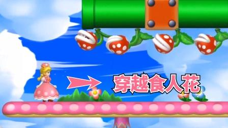 新超级路易吉U橡栗平原-4:穿越食人花