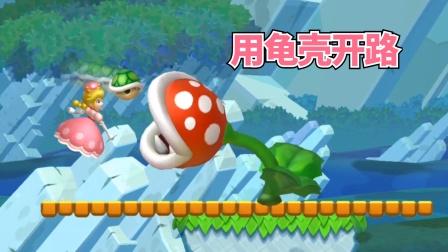 新超级路易吉U橡栗平原-5:用龟壳开路