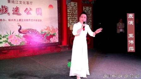 越剧新梁祝梁兄为我赴黄泉!王伟萍演唱。非常感谢开心老师制作精美视频分享大家哈!
