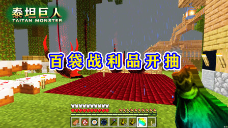 我的世界泰坦巨人94:战利品袋子122连开,开出泰坦之石、钻石块