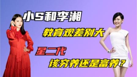 李湘和小S教育观竟差别这么大,两人到底谁对谁错?