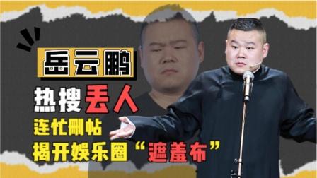 """岳云鹏""""热搜""""露怯,连忙删帖,折射出娱乐圈多少""""懒""""和""""现"""""""