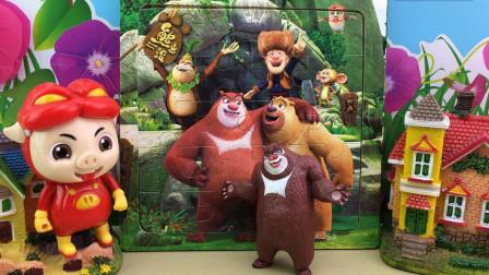 熊出没积木拼图,猪猪侠与熊大趣味分享!