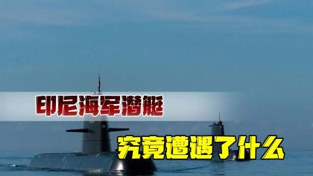 水下杀机重重!53名艇员全部死亡,印尼海军潜艇究竟遭遇了什么?