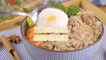 三款日式便当,做法简单营养美味,抓住闺蜜和爱人的胃!
