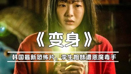《变身》:韩国最新恐怖片,孪生姐妹遭恶魔毒手,香消玉殒