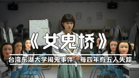 《女鬼桥》:台湾东湖大学闹鬼事件,每四年有五人失踪