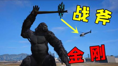 GTA5星尘:金刚拿到史前战斧,一斧劈毁一架客机!