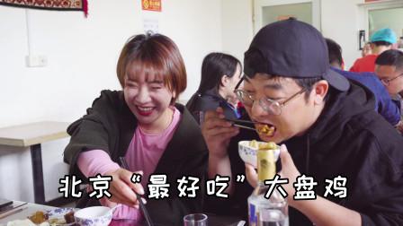 开在停车场里的大盘鸡,敢号称京城第一?连干2盘汤汁拌面绝了