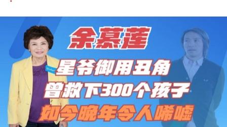 """余慕莲:周星驰御用女角,曾""""救""""下300个孩子,如今命悬一线"""