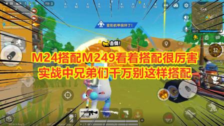 香肠派对:M24搭配M249看着很厉害,实战中兄弟们可别这样搭配