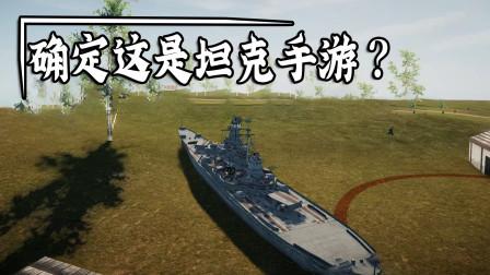 最离谱的坦克手游,战舰可以开到陆地上,简直是神仙大战