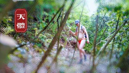 自己动手开辟一条天体徒步山道,山道初体验林中散步感觉真好,整个工程量太大不知道能不能坚持完工