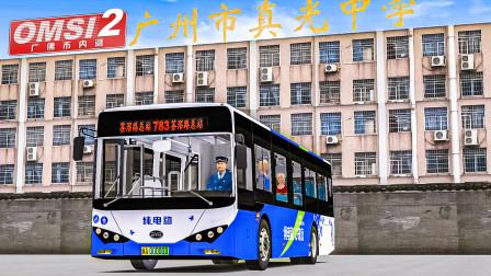 巴士模拟2 广佛市内测:驾驶比亚迪K8BA于783路 | OMSI 2 广佛市 783