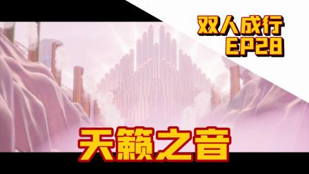【菊长村长】双人成行 EP28 天籁之音