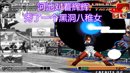 拳皇97:当河池死了也要秀的时候,他对着辉辉来了一发黑洞八稚女