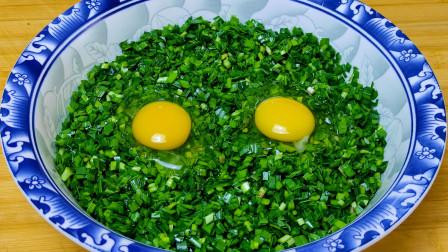 韭菜最好吃的家常做法,磕2个鸡蛋,不炒不炸,从小到大吃不腻