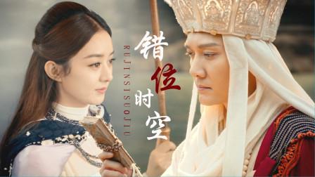 赵丽颖丶冯绍峰《错位时空》,三生有幸遇见你,万般不舍终成空