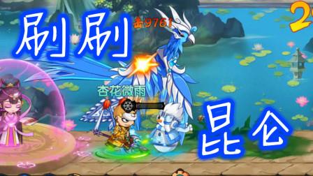 【Z小驴】造梦无双~第121期抽空刷下昆仑!