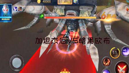 奥特曼传奇英雄:暗黑奥特曼VS黑暗支配者!暗黑欧布大战加坦杰厄