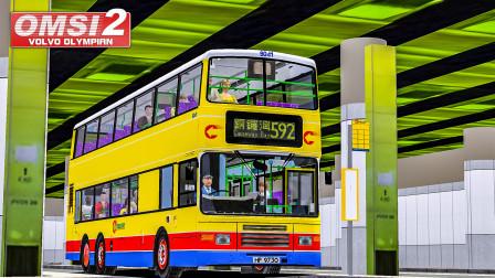 巴士模拟2:驾驶中巴二手富豪奥林比安于城巴592线 | OMSI 2 HK Island 592