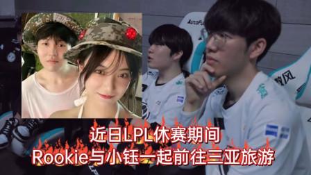 Theshy直播谈Rookie与小钰去三亚旅游,TS:他是开心了,阿水:Shy哥我们一起去看海吗?