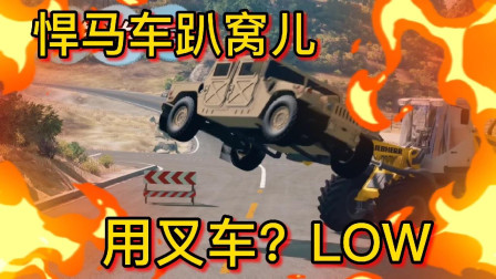 车祸模拟器320 高速上悍马车抛锚 救援团队拿玩具遥控车来救援?